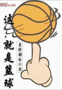 这,就是篮球