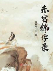 东宫锦字录